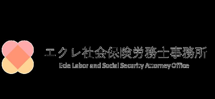 エクレ社会保険労務士事務所